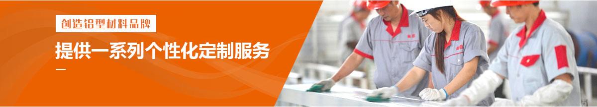 创造铝型材料首选品牌 提供一流定制服务