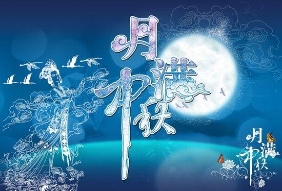 龙图节能铝材祝广大客户中秋节快乐